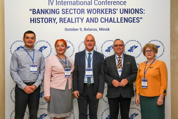 100 летие оброзование Белорусского профессионального союза Банковских, Финансовых и Страховых работников.